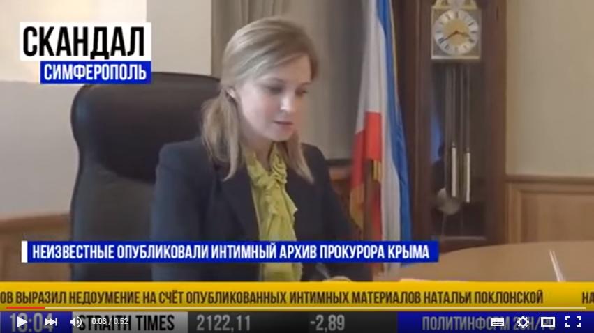 Порно про нового прокурора крыма